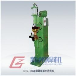减震器挂角专用焊机